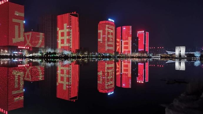 果然视频|点亮齐鲁 为战疫加油!今夜淄博多处地标建筑亮灯