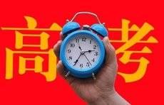 光明日报:高考暂不延期,千万考生如何备考