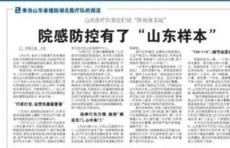 """山东医疗队坚定打好""""阵地保卫战"""" 院感防控有了""""山东样本"""""""