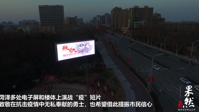 """致敬菏泽最美逆行者:菏泽上演""""战疫——齐鲁集结号"""""""