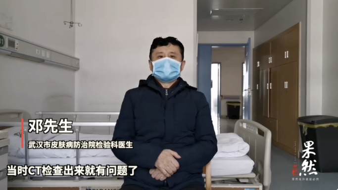 果然视频|武汉一患病医生治愈出院,讲述感染治愈全过程