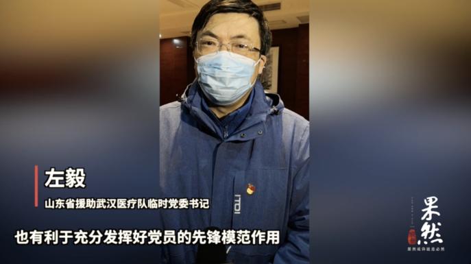 果然视频|山东省援助武汉医疗队临时党委召开视频会议