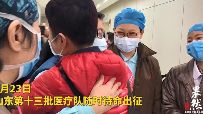 果然视频|驰援!山东省中医再派35名医护人员奔赴黄冈