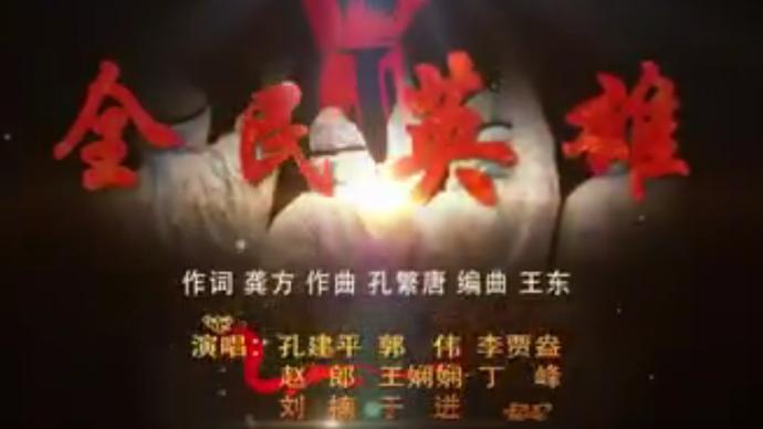 """致敬一线战""""疫""""人,兖州发布公益MV《全民英雄》"""