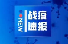 23日0时-12时,济南市无新增新冠肺炎确诊病例及疑似病例