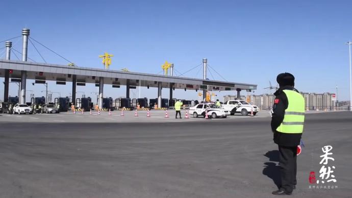果然视频|济南:73个出入口筛查420万人,守好防控大门