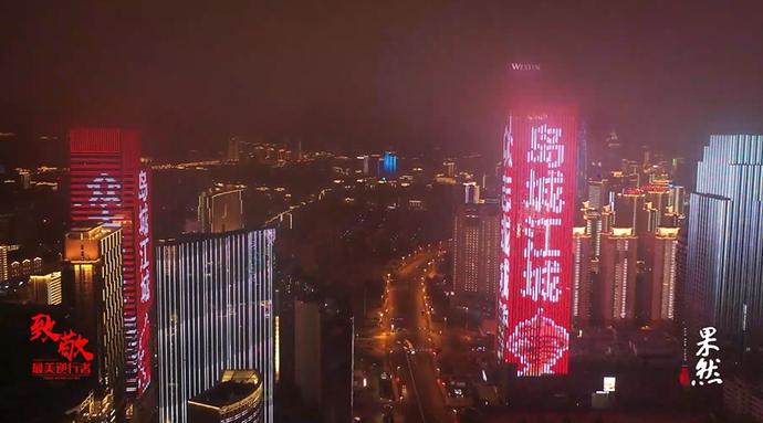 果然视频丨昨晚,青岛这些大屏、大楼,亮了!