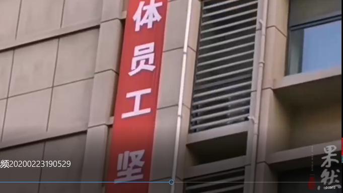 """济南甸新佳园解除隔离当天,居民挂出条幅感谢""""防疫逆行者""""!"""