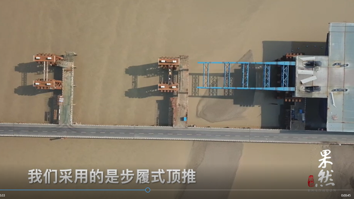 果然视频|  齐鲁黄河大桥北挪300米,创造三项世界纪录