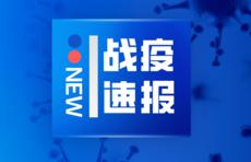 武汉赴广州一家4口在隔离期满14天后先后确诊新冠肺炎