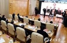 山东省举行重点外商投资项目视频集中签约仪式