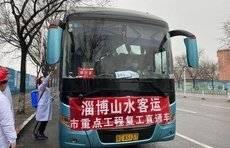 """为复工""""提速""""——往返3600公里 淄博派专车接回农民工"""
