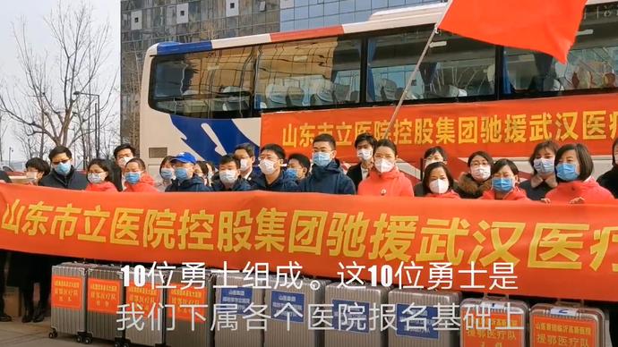 果然视频|10名非公立医疗机构的医护人员驰援武汉防疫前线