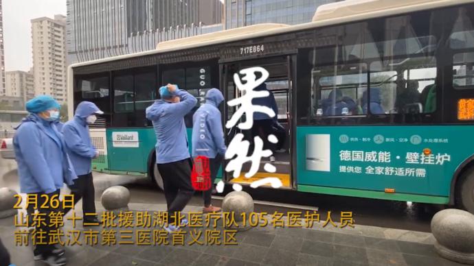 前线直击|山东百余名医护人员奔赴武汉医院一线