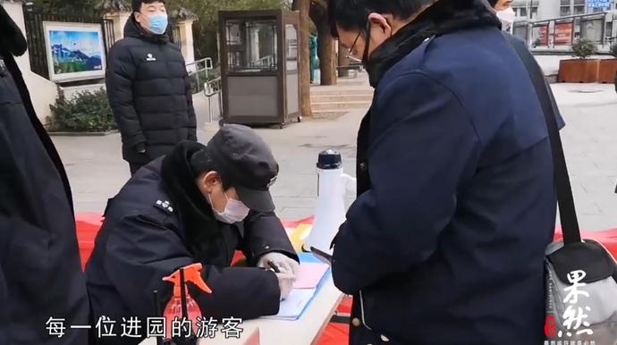 果然视频|济南趵突泉景区对公众开放,游客需登记测温入内