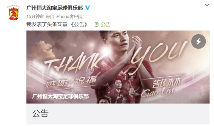 广州恒大淘宝足球俱乐部官宣:郜林、冯潇霆、曾诚离队