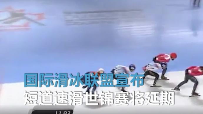 重磅!又一国际性赛事短道速滑世锦赛被延期
