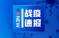 北京通报输入性单位聚集疫情:初步判定密切接触者178人