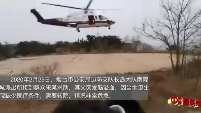 壹视频|直升机跨海大营救!烟台公安紧急联动,上演生死救援
