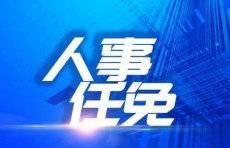 济南市人大常委会通过任免,刘科任济南市人民政府秘书长