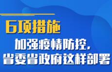 6项措施加强疫情防控,省委省政府这样部署