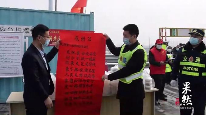 果然视频| 送2000份爱心餐,济南交通联防公路组手书感谢信