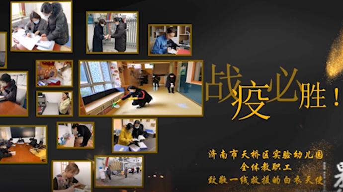 果然视频|为祖国加油!天桥区实验幼儿园倾情演唱《和你一样》