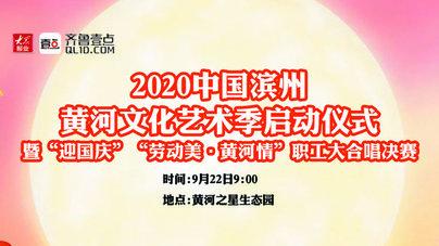 壹直播|2020中国滨州黄河文化艺术季启动仪式