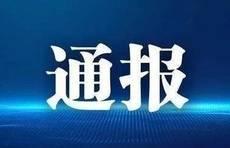 """中央纪委国家监委公开曝光六起涉黑涉恶腐败和""""保护伞""""典型案例"""