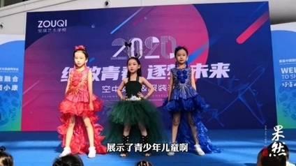 果然视频|三代同台!萌娃与奶奶舞台上表演模特秀