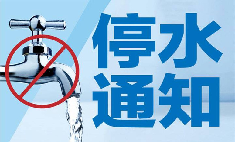 今明两天济南多片区停水降压,看看有你家吗?