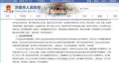 济南市工业企业可凭全国糖酒会发票申请9800元/个的补助资金