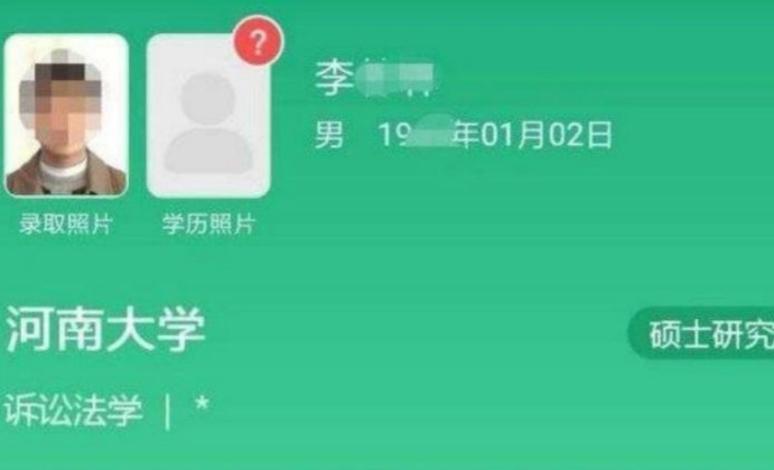 找记者上壹点|考河南大学研究生没被录取,学信网上为啥有学籍?