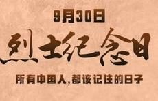 齐鲁早报|烈士纪念日,向人民英雄敬献花篮仪式今天上午举行