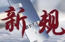 """金秋送爽,这些事关国计民生的新规10月""""上线""""!"""