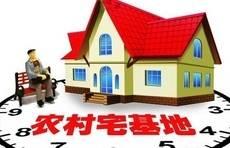 明确了!农村宅基地使用权,城镇户籍子女可继承、可登记!