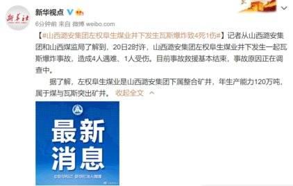 快讯!山西潞安集团左权阜生煤业井下发生瓦斯爆炸致4死1伤