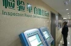 """今年年底前,山东医联体内医疗机构率先实现检查检验""""一单通"""""""
