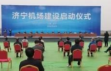 济宁机场正式启动建设,建成后旅客吞吐量将达260万人次