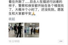 广州警方:一男子持刀伤2人后跳楼自杀,嫌犯为医院就诊病人