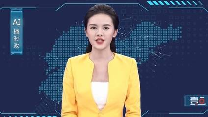 AI播时政|青岛一次性遴选30名副局级干部!九成是80后