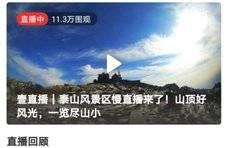 壹点9透丨视频引入智能推荐,直播实现跨平台互动