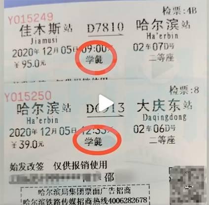 """学生票的标签变成了""""学彘"""",哈尔滨铁路:初判系字库问题"""