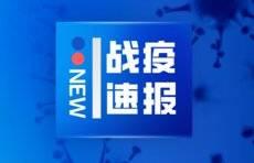 上海浦东新区祝桥镇航城七路450弄小区列为中风险地区