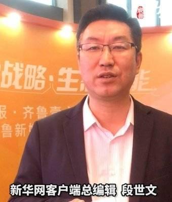 新华网客户端总编辑段世文:祝齐鲁晚报·齐鲁壹点越办越好