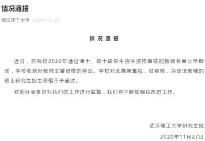 武汉理工大学:决定不予通过教师王攀的硕士研究生招生资格