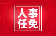 山东省政府最新人事任免:于涛任省药监局局长