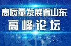 """""""高质量发展看山东""""高峰论坛在潍坊开幕"""