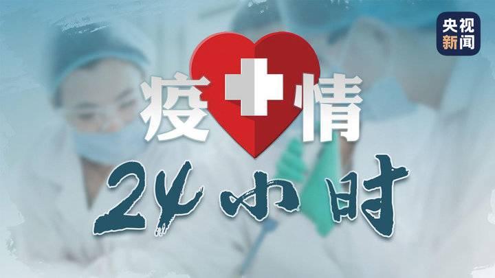 肺炎疫情24小时丨春节假期适当延长 三部门发文禁止野生动物交易
