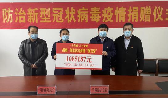 兰陵县代村:村集体向湖北先捐赠200万元,村民自发再捐百余万